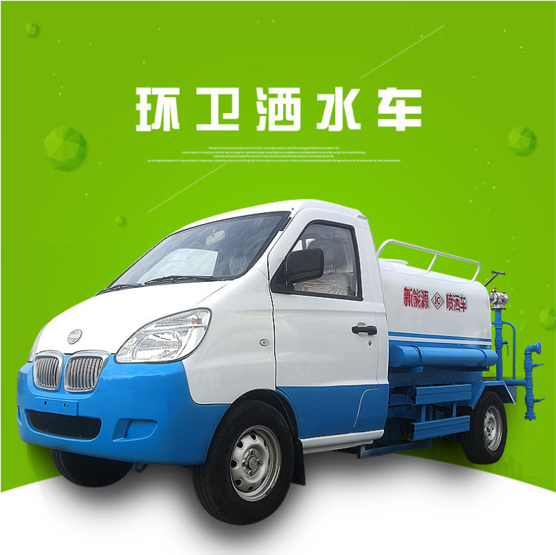 三吨电动喷洒车[CAR-PS03T-WC]1.png